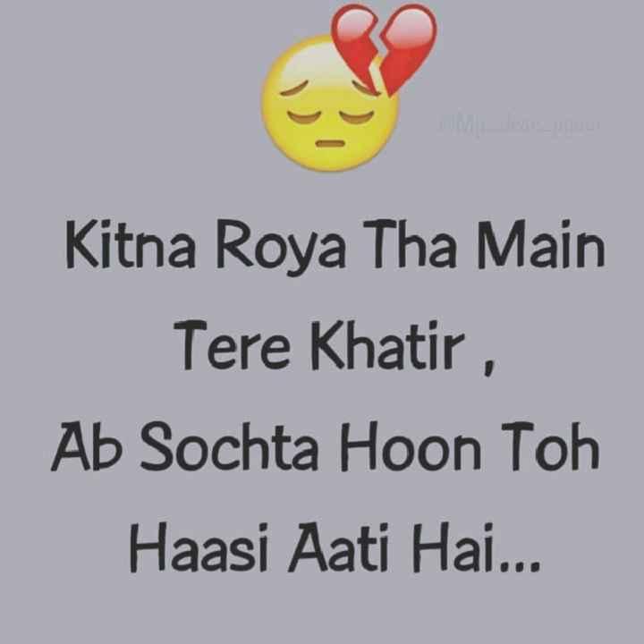 📄 ਜੀਵਨ ਬਾਣੀ - Kitna Roya Tha Main Tere Khatir , Ab Sochta Hoon Toh Haasi Aati Hai . . . - ShareChat