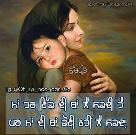 📄 ਜੀਵਨ ਬਾਣੀ - 19 . Oh _ kyu _ nae _ jaan ske ਸੁੱਖਪ੍ਰੀਤ ig . @ Oh _ kyu _ nae _ jaan _ ske   ਹਰ ਇੱਕ ਦੀ ਥਾਂ ਲੈ ਸਕਦੀ ਹੈ   ਪਰ ਮਾਂ ਦੀ ਕੋਈ ਨਹੀਂ ਲੈ ਨਕਦਾ - ShareChat