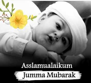 ☪ਜੁੰਮਾ ਮੁਬਾਰਕ - Asslamualaikum Jumma Mubarak - ShareChat