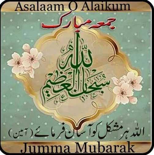 ☪ਜੁੰਮਾ ਮੁਬਾਰਕ - Asalaam O Alaikum حرارت اللہ ہر مشکل کو آسان فرمائے ( آمین ) Jumma Mubarak - ShareChat