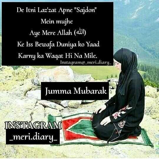 ☪ਜੁੰਮਾ ਮੁਬਾਰਕ - De Itni Laz ' zat Apne Sajdon Mein mujhe Aye Mere Allah ( a ) Ke Iss Bewafa Duniya ko Yaad Karny ka Waqat Hi Na Mile . Instagram @ _ meri . diary Jumma Mubarak INSTAGRAM _ meri . diary MOS NI - ShareChat