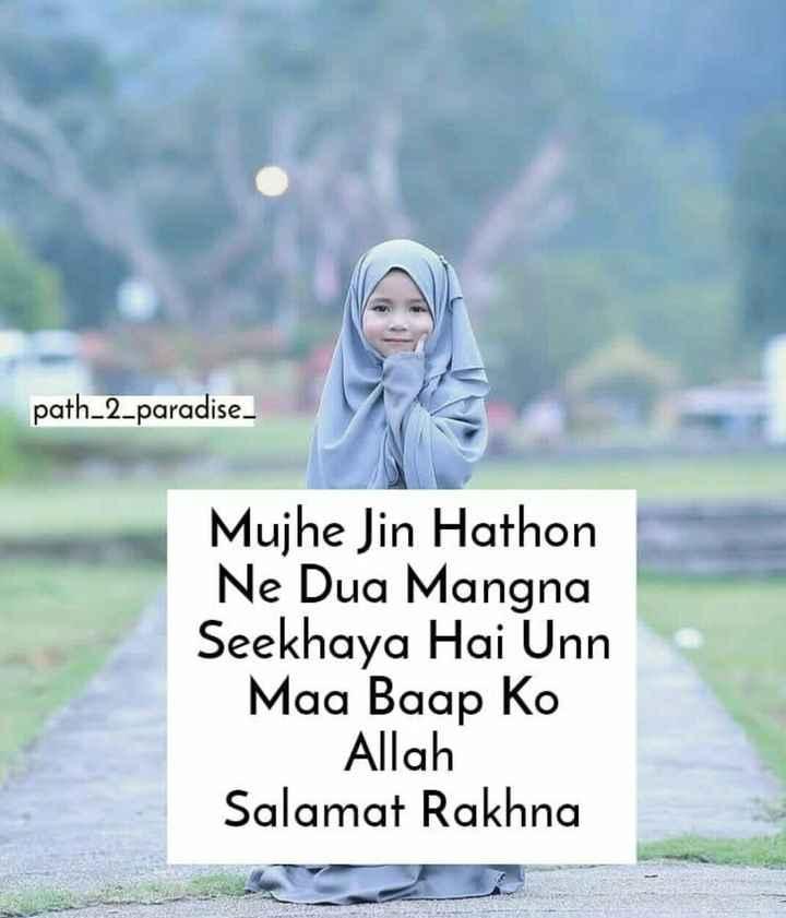 ☪ਜੁੰਮਾ ਮੁਬਾਰਕ - path _ 2 _ paradise Mujhe Jin Hathon Ne Dua Mangna Seekhaya Hai Unn Maa Baap Ko Allah Salamat Rakhna - ShareChat