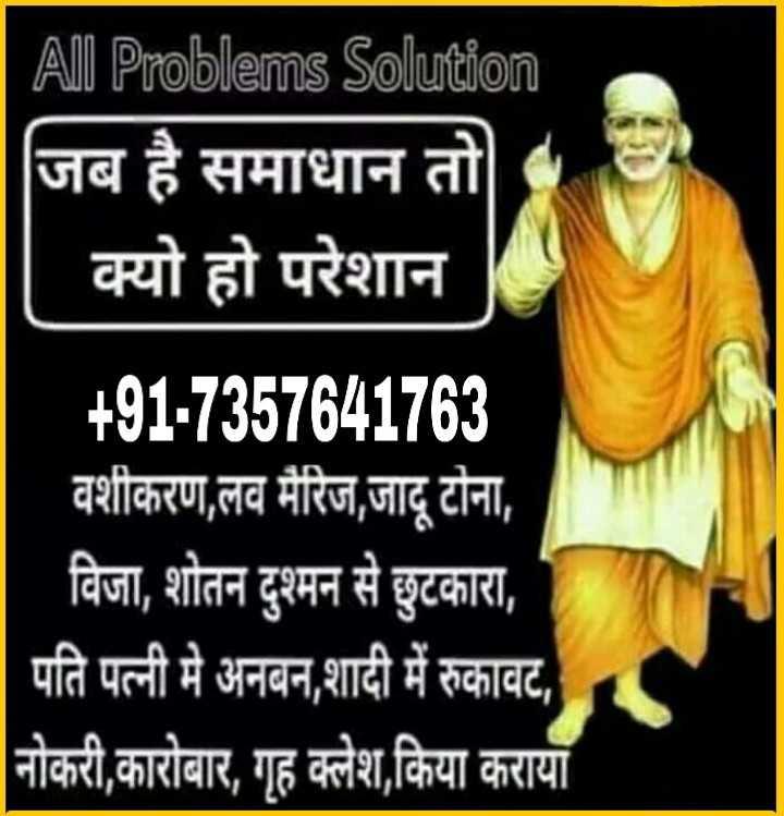 🌸 ਜੈ ਸਾਈਂ ਰਾਮ - | Al Problems Solution जब है समाधान तो क्यो हो परेशान + 91 - 7357641763 वशीकरण , लव मैरिज , जादू टोना , विजा , शोतन दुश्मन से छुटकारा , पति पत्नी मे अनबन , शादी में रुकावट , नोकरी , कारोबार , गृह क्लेश , किया कराया - ShareChat