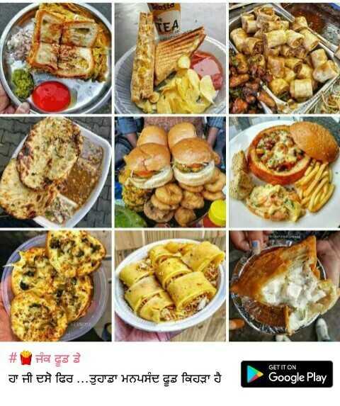 🍟ਜੰਕ ਫੂਡ ਡੇ🌭 - # ਜੰਕ ਫੂਡ ਡੇ ਹਾ ਜੀ ਦਸੋ ਫਿਰ . . . ਤੁਹਾਡਾ ਮਨਪਸੰਦ ਫੂਡ ਕਿਹੜਾ ਹੈ GET IT ON Google Play - ShareChat