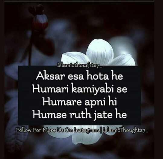 📝  ਟੈਕਸਟ ਸਟੇਟਸ - Islamicthoughts Aksar esa hota he Humari kamiyabi se Humare apni hi Humse ruth jate he Follow For More Us On Instagram | IslamicThoughts - ShareChat