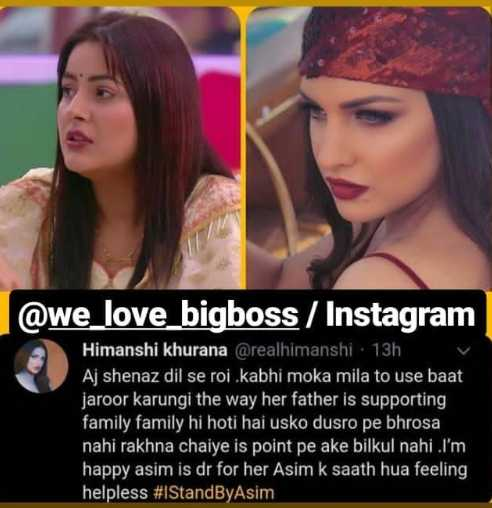 👑 ਡਰਾਮਾ Queen ਸ਼ਹਿਨਾਜ਼ ਗਿੱਲ - @ we _ love _ bigboss / Instagram Himanshi khurana @ realhimanshi . 13h Aj shenaz dil se roi kabhi moka mila to use baat jaroor karungi the way her father is supporting family family hi hoti hai usko dusro pe bhrosa , nahi rakhna chaiye is point pe ake bilkul nahi . I ' m happy asim is dr for her Asim k saath hua feeling helpless # IStandByAsim - ShareChat