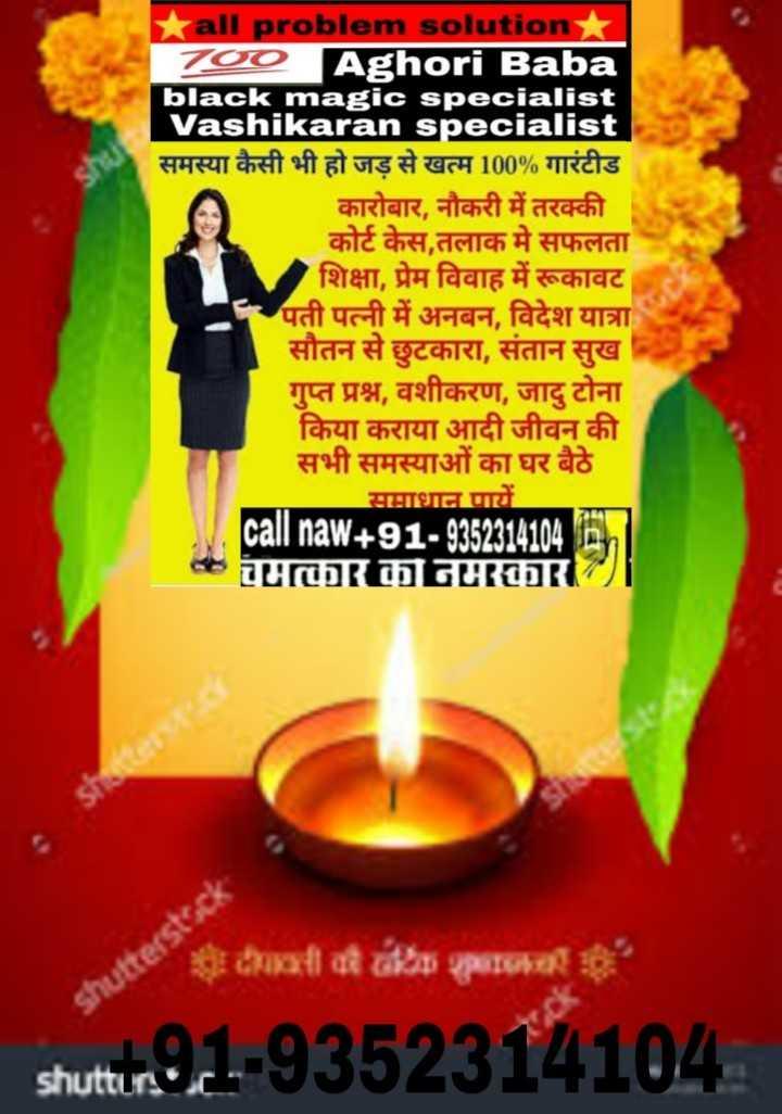 💃 ਡਾਂਸ ਡੇ 🕺 - * all problem solution 700 Aghori Baba black magic specialist Vashikaran specialist समस्या कैसी भी हो जड़ से खत्म 100 % गारंटीड कारोबार , नौकरी में तरक्की कोर्ट केस , तलाक मे सफलता शिक्षा , प्रेम विवाह में रूकावट पती पत्नी में अनबन , विदेश यात्रा सौतन से छुटकारा , संतान सुख गुप्त प्रश्न , वशीकरण , जादु टोना किया कराया आदी जीवन की सभी समस्याओं का घर बैठे समाधान पारों call naw + 91 - 9352314104 MAY चमकार का नमस्कार ) Sherler SHTECsto • Shutterstock duri at an AIRAT shut . no . 1 - 9352314104 - ShareChat