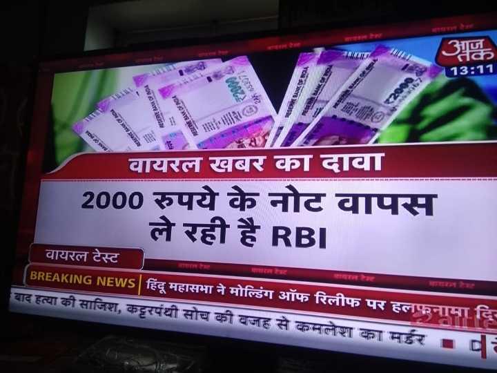 📰 ਤਾਜ਼ਾ ਖਬਰਾਂ - अक 113 : 11 24653071 RESERVE BANK OF INDIA MERICANKOSION TRENDEMNKEYOAN SE BANK OF NA RESERVE BANK OF AL HIL वायरल खबर का दावा 2000 रुपये के नोट वापस ले रही है RBI वायरल टेस्ट | BREAKING NEWS हिंदू महासभा ने मोल्डिंग ऑफ रिलीफ पर हलफनामा दिन वायरल टेस्ट बाद हत्या की साजिश , कट्टरपंथी सोच की वजह से कमलेश का मर्डर - ShareChat