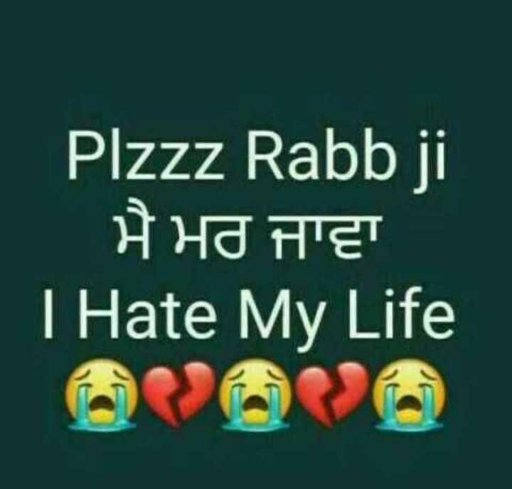 💘 ਦਰਦ ਵਾਲੀ ਸ਼ਾਇਰੀ - Plzzz Rabb ji ਮੈ ਮਰ ਜਾਵਾ I Hate My Life - ShareChat