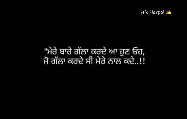 """💖 ਦਿਲ ਦੇ ਜਜਬਾਤ - it ' s Harpal a """" ਮੇਰੇ ਬਾਰੇ ਗੱਲਾ ਕਰਦੇ ਆ ਹੁਣ ਓਹ , ਜੋ ਗੱਲਾ ਕਰਦੇ ਸੀ ਮੇਰੇ ਨਾਲ ਕਦੇ . . ! ! - ShareChat"""