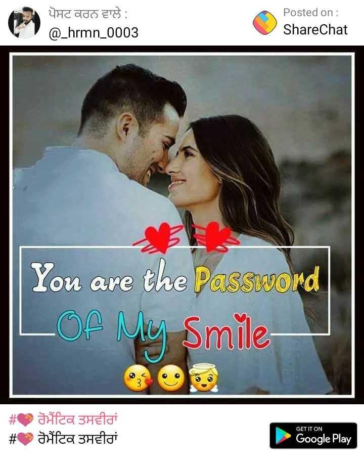 💖 ਦਿਲ ਦੇ ਜਜਬਾਤ - ਪੋਸਟ ਕਰਨ ਵਾਲੇ : @ _ hrmn _ 0003 Posted on : ShareChat You are the Password _ Of My Smile # ਰੋਮੈਂਟਿਕ ਤਸਵੀਰਾਂ # ਰੋਮੈਂਟਿਕ ਤਸਵੀਰਾਂ GET IT ON Google Play - ShareChat