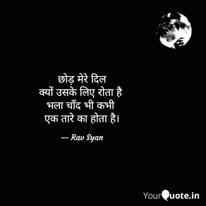 💖 ਦਿਲ ਦੇ ਜਜਬਾਤ - छोड़ मेरे दिल क्यों उसके लिए रोता है भला चाँद भी कभी एक तारे का होता है । – Rav Syan YourQuote . in - ShareChat
