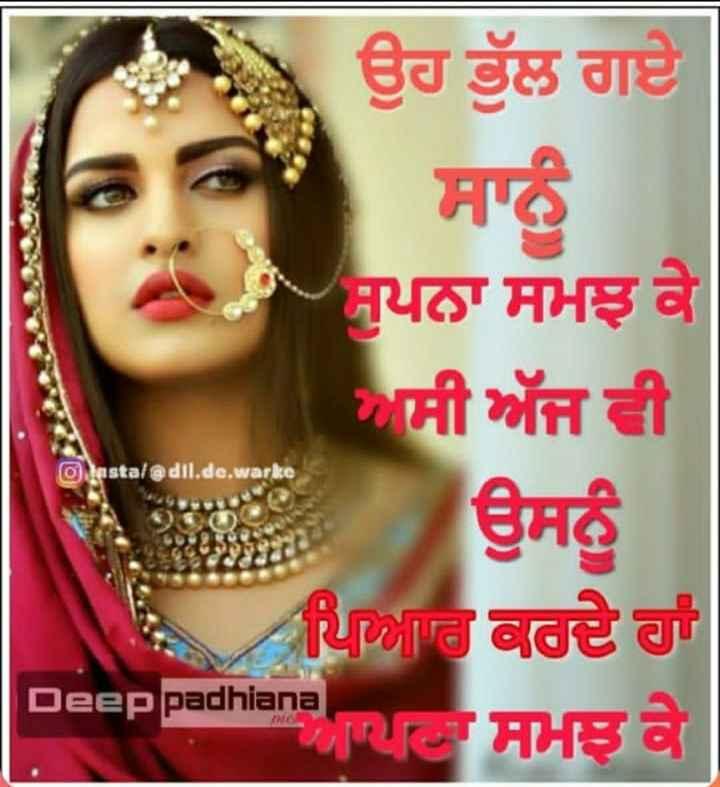 💖 ਦਿਲ ਦੇ ਜਜਬਾਤ - ਉਹ ਭੁੱਲ ਗਏ ਸਾਨੂੰ ਸੁਪਨਾ ਸਮਝ ਕੇ ਸੀ ਅੱਜ ਵੀ @ aska / @ dil . de . warke हुम ? ਪਿਆਰ ਕਰਦੇ ਹਾਂ Deeppadhiana ਆਪਣਾ ਸਮਝ ਕੇ Deep padhiana - ShareChat