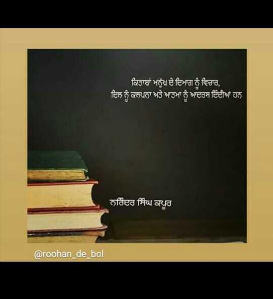 💖 ਦਿਲ ਦੇ ਜਜਬਾਤ - ਕਿਤਾਬਾਂ ਮਨੁੱਖ ਦੇ ਦਿਮਾਗ ਨੂੰ ਵਿਚਾਰ , ਦਿਲ ਨੂੰ ਕਲਪਨਾ ਅਤੇ ਆਤਮਾ ਨੂੰ ਆਦਰਸ਼ ਦਿੰਦੀਆਂ ਹਨ ਨਰਿੰਦਰ ਸਿੰਘ ਕਪੂਰ @ roohan _ de _ bol - ShareChat