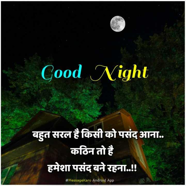 💖 ਦਿਲ ਦੇ ਜਜਬਾਤ - Cood Night बहुत सरल है किसी को पसंद आना . . कठिन तो है हमेशा पसंद बने रहना . . ! # Messagekaro Android App - ShareChat