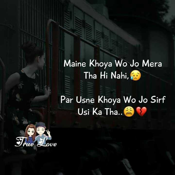 💖 ਦਿਲ ਦੇ ਜਜਬਾਤ - Maine Khoya Wo Jo Mera Tha Hi Nahi , Par Usne Khoya Wo Jo Sirf Usi Ka Tha . . 3 Love - ShareChat