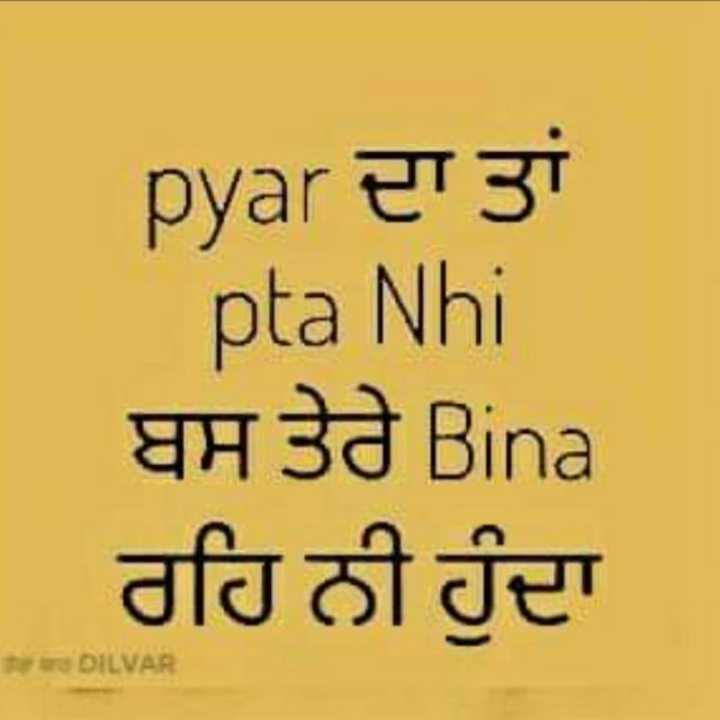 💖 ਦਿਲ ਦੇ ਜਜਬਾਤ - pyar ਦਾ ਤਾਂ pta Nhi ਬਸ ਤੇਰੇ Bina ਰਹਿ ਨੀ ਹੁੰਦਾ DILVAR - ShareChat