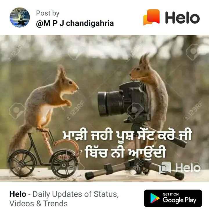 💖 ਦਿਲ ਦੇ ਜਜਬਾਤ - Post by @ MPJ chandigahria H ? 123RF ਮਾੜੀ ਜਹੀ ਪੂਸ਼ ਸੇਂਟ ਕਰੋ ਜੀ ਬਿੱਚ ਨੀ ਆਉਂਦੀ u - Daily Updates of Status , Videos & Trends GET IT ON Google Play - ShareChat