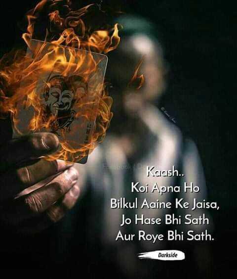 💖 ਦਿਲ ਦੇ ਜਜਬਾਤ - Kcash . Koi Apna Ho Bilkul Aaine Ke Jaisa , Jo Hase Bhi Sath Aur Roye Bhi Sath . Darkside - ShareChat