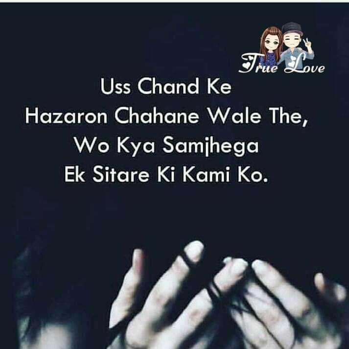 💖 ਦਿਲ ਦੇ ਜਜਬਾਤ - Spued Te Love Uss Chand Ke Hazaron Chahane Wale The , Wo Kya Samjhega Ek Sitare Ki Kami Ko . - ShareChat