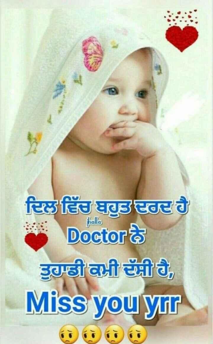💖 ਦਿਲ ਦੇ ਜਜਬਾਤ - halla ਦਿਲ ਵਿੱਚ ਬਹੁਤ ਦਰਦ ਹੈ Doctor ਤੁਹਾਡੀ ਕਮੀ ਦੋਸ਼ੀ ਹੈ । Miss you yrr - ShareChat
