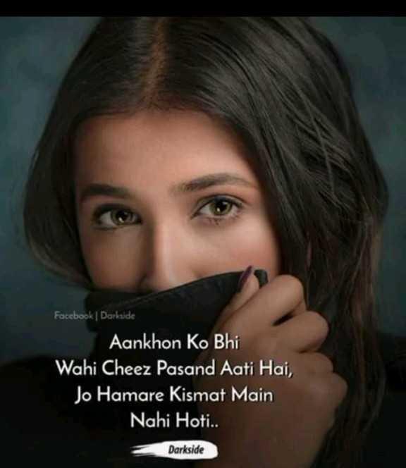💖 ਦਿਲ ਦੇ ਜਜਬਾਤ - Facebook | Darkside Aankhon Ko Bhi Wahi Cheez Pasand Aati Hai , Jo Hamare Kismat Main Nahi Hoti . . Darkside - ShareChat