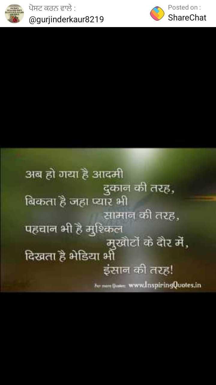 💖 ਦਿਲ ਦੇ ਜਜਬਾਤ - Meen - यमट वठठ हाप्ले : Posted on : ShareChat @ gurjinderkaur8219 अब हो गया है आदमी दुकान की तरह , बिकता है जहा प्यार भी सामान की तरह , पहचान भी है मुश्किल मुखौटों के दौर में , दिखता है भेडिया भी इंसान की तरह ! Per muito date www . InspiringQuotes . in - ShareChat