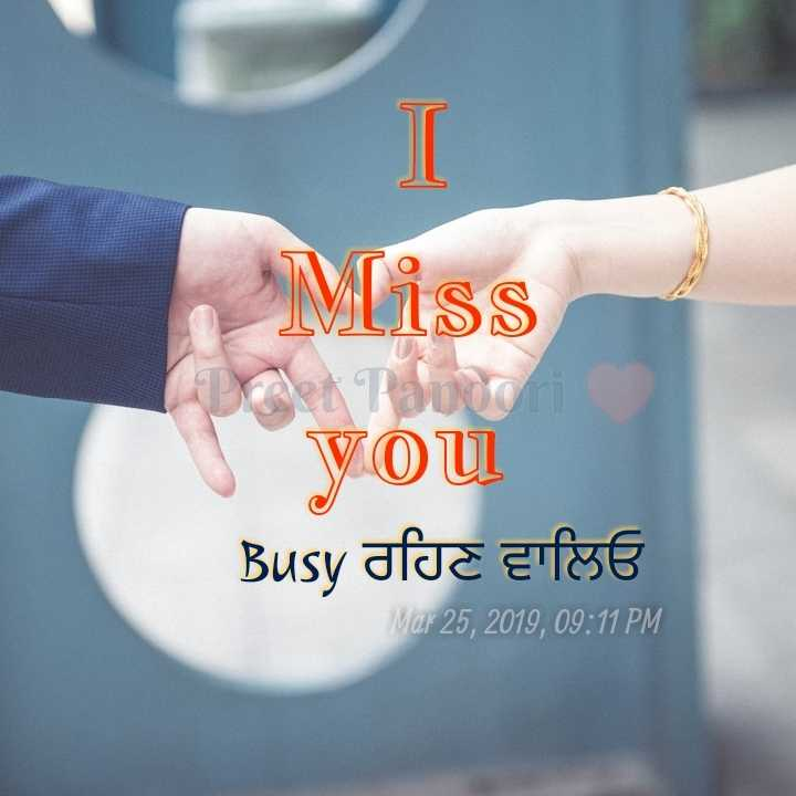 💖 ਦਿਲ ਦੇ ਜਜਬਾਤ - Miss you Busy afde zifye Mar 25 , 2019 , 09 : 11 PM - ShareChat