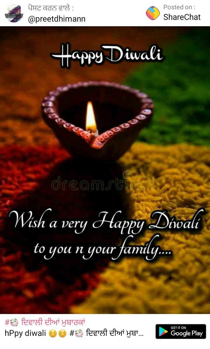 🍬 ਦਿਵਾਲੀ ਦੀਆਂ ਮਿਠਾਈਆਂ - ਪੋਸਟ ਕਰਨ ਵਾਲੇ : @ preetdhimann Posted on : ShareChat Happy Diwali dreamstime Wish a very Happy Diwali for to you n your family . . . a veru ИИИ LA 17 ur # 2 fearstemi Hardai hPpy diwali @ @ # feerst ein Ha . . . Google Play - ShareChat