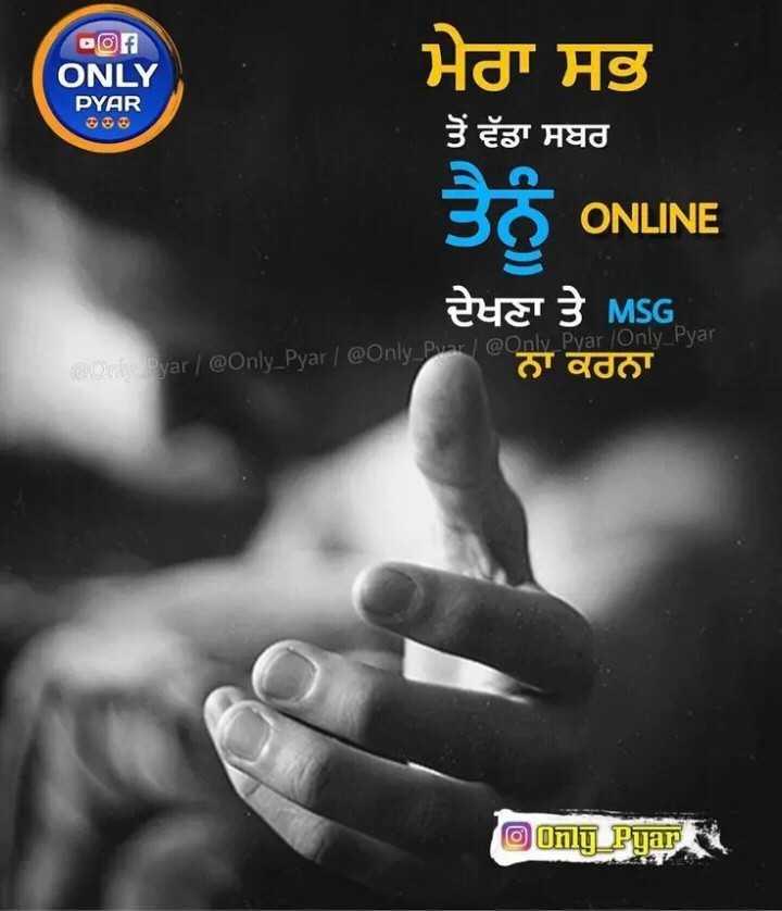 💔 ਦੁਖੀ ਹਿਰਦਾ - ਮੇਰਾ ਸਭ ONLY PYAR ਤੋਂ ਵੱਡਾ ਸਬਰ ਤੈਨੂੰ ONLINE ਦੇਖਣਾ ਤੇ MSG Bomba Par / @ Only _ Pyar / @ Only Puar @ on ਨਾ ਕਰਨਾ Only _ Pyar - ShareChat