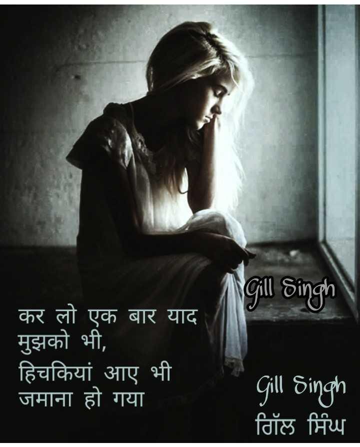 😭  ਦੁਖੀ ਹਿਰਦਾ - Gill Singh कर लो एक बार याद । मुझको भी , हिचकियां आए भी जमाना हो गया Gill Singh ਗਿੱਲ ਸਿੰਘ - ShareChat