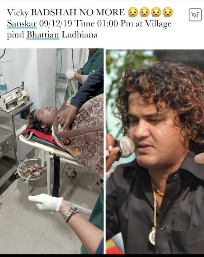 💔 ਦੁਖੀ ਹਿਰਦਾ - Vicky BADSHAH NO MORE Sanskar 09 / 12 / 19 Time 01 : 00 Pm at Village pind Bhattian Ludhiana - ShareChat