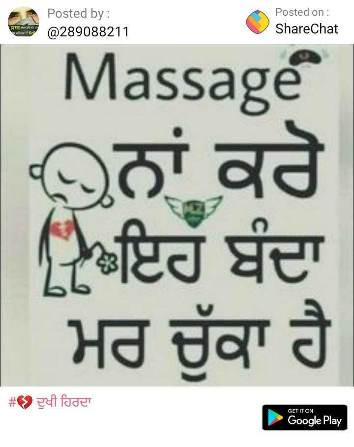 💔 ਦੁਖੀ ਹਿਰਦਾ - Posted by : @ 289088211 Posted on : ShareChat ਸਾਥ ਦੇਣਾ ਈ ਨੀ ਸੀ Massage | ਨਾਂ ਕਰੋ | ਇਹ ਬੰਦਾ | ਮਰ ਚੁੱਕਾ ਹੈ । . # > ਦੁਖੀ ਹਿਰਦਾ GET IT ON Google Play - ShareChat