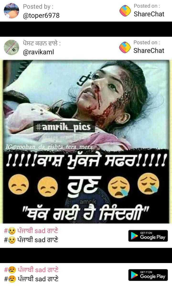 💔 ਦੁਖੀ ਹਿਰਦਾ - Posted by : @ toper6978 Posted on : ShareChat ਪੋਸਟ ਕਰਨ ਵਾਲੇ : @ ravikaml Posted on : ShareChat # amrik _ pics IG @ roohan da , rishta tera mera ਕਾਸ਼ ਮੁੱਕਜੇ ਸਫਰ ! ! ! ! ! amnik ਥੱਕ ਗਈ ਹੈ ਜਿੰਦਗੀ GET IT ON # ਪੰਜਾਬੀ sad ਗਾਣੇ # ਪੰਜਾਬੀ sad ਗਾਣੇ Google Play GET IT ON # ਪੰਜਾਬੀ sad ਗਾਣੇ # ਪੰਜਾਬੀ sad ਗਾਣੇ Google Play - ShareChat