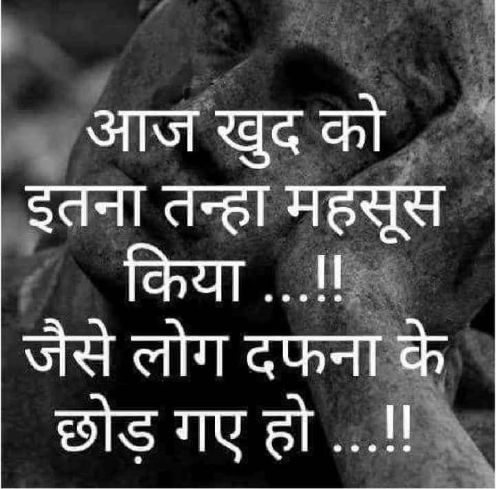 💔 ਦੁਖੀ ਹਿਰਦਾ - आज खुद को इतना तन्हा महसूस 1 किया . . . ! ! जैसे लोग दफना के   छोड़ गए हो . . . ! ! - ShareChat