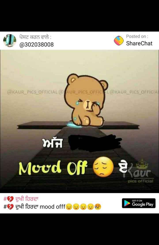 ਦੁਖੀ ਹਿਰਦਾ 😣😣 - ਪੋਸਟ ਕਰਨ ਵਾਲੇ : @ 302038008 Posted on : ShareChat @ KAUR _ PICS _ OFFICIAL @ PUR _ PICS _ OFFICIL @ KAUR _ PICS _ OFFICIA ਅੱਜ Moud Off gaur pics official GET IT ON # ਦੁਖੀ ਹਿਰਦਾ # > ਦੁਖੀ ਹਿਰਦਾ mood offf . Google Play - ShareChat