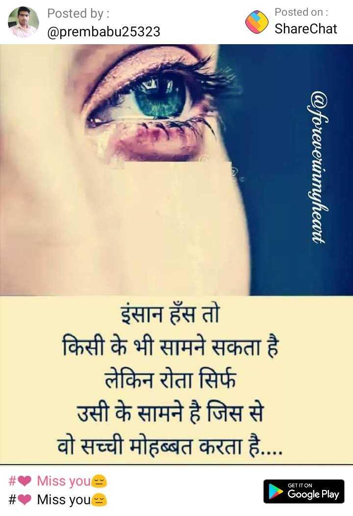 💔 ਦੁਖੀ ਹਿਰਦਾ - Posted by : @ prembabu25323 Posted on : ShareChat @ foreverinmyheart इंसान हँस तो किसी के भी सामने सकता है लेकिन रोता सिर्फ उसी के सामने है जिस से वो सच्ची मोहब्बत करता है . . . . GET IT ON _ _ # _ _ # Miss youe Miss yous Google Play - ShareChat