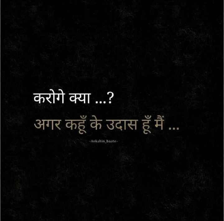 💔 ਦੁਖੀ ਹਿਰਦਾ - करोगे क्या . . . ? अगर कहूँ के उदास हूँ मैं . . . - Arikahin _ baate - ShareChat