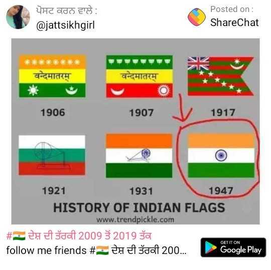 🇮🇳 ਦੇਸ਼ ਦੀ ਤੱਰਕੀ 2009 ਤੋਂ 2019 ਤੱਕ - ਪੋਸਟ ਕਰਨ ਵਾਲੇ : @ jattsikhgirl Posted on : ShareChat वन्दमातरम् वन्दमातरम् 1906 1907 1917 1921 1931 1947 HISTORY OF INDIAN FLAGS www . trendpickle . com # z el da 2009 3 2019 30 follow me friends # zenet šdal 200 . . . Google Play GET IT ON - ShareChat