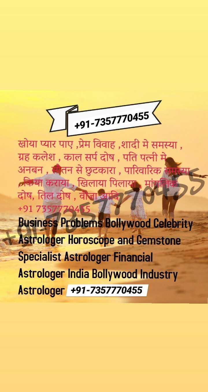 ਦੇਸੀ ਜੁਗਲਬੰਦੀ - + 91 - 7357770455 खोया प्यार पाए , प्रेम विवाह , शादी मे समस्या , ग्रह कलेश , काल सर्प दोष , पति पत्नी मे अनबन , तन से छुटकारा , पारिवारिक मगा । विया कराया , खिलाया पिला मांति दोष , तिल दोष , वौजा यादि । + 91 735777445 Business Problems Bollywood Celebrity Astrologer Horoscope and Gemstone Specialist Astrologer Financial Astrologer India Bollywood Industry Astrologer + 91 - 7357770455 - ShareChat