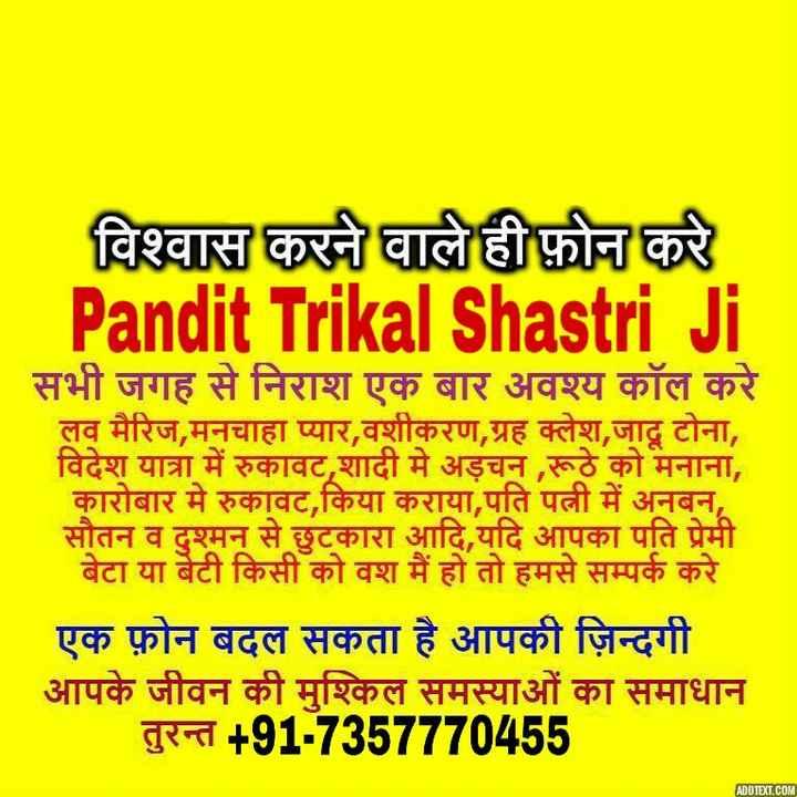 🍖ਦੇਸੀ ਖ਼ੁਰਾਕ 🥚 - विश्वास करने वाले ही फ़ोन करे Pandit Trikal Shastri Ji सभी जगह से निराश एक बार अवश्य कॉल करे लव मैरिज , मनचाहा प्यार , वशीकरण , ग्रह क्लेश , जादू टोना , विदेश यात्रा में रुकावट , शादी मे अड़चन , रूठे को मनाना , कारोबार मे रुकावट , किया कराया , पति पत्नी में अनबन , सौतन व दुश्मन से छुटकारा आदि , यदि आपका पति प्रेमी बेटा या बेटी किसी को वश में हो तो हमसे सम्पर्क करे एक फ़ोन बदल सकता है आपकी ज़िन्दगी आपके जीवन की मुश्किल समस्याओं का समाधान तुरन्त + 91 - 7357770455 ADDTEXT . COM - ShareChat