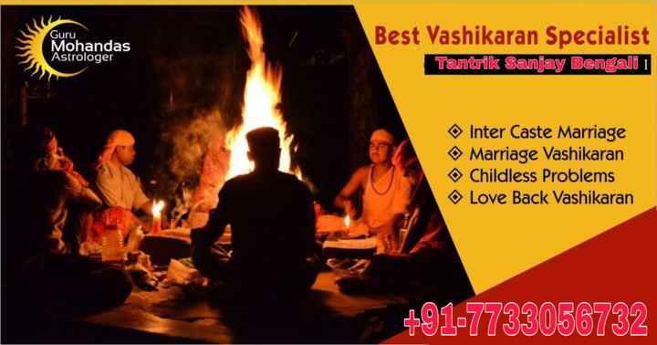 👪ਦੋਸਤ ਜਾਂ ਪਰਿਵਾਰ❓ - Guru Mohandas Astrologer Best Vashikaran Specialist Tantrik Sanjay Bengali I Inter Caste Marriage Marriage Vashikaran Childless Problems Love Back Vashikaran + 91 - 7733056732 - ShareChat
