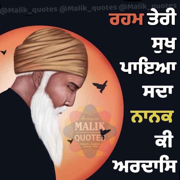 🙏 ਧਾਰਮਿਕ ਤਸਵੀਰਾਂ - @ Malik _ quotes @ Malik _ quotes @ Malik quota ਰਹਮ ਤੇਰੀ ਸੁਖ ਪਾਇਆ ਸਦਾ ਨਾਨਕ Instagram MALI ) QUOTES MALIK NABHE _ WALA PB11 ਅਰਦਾਸਿ - ShareChat