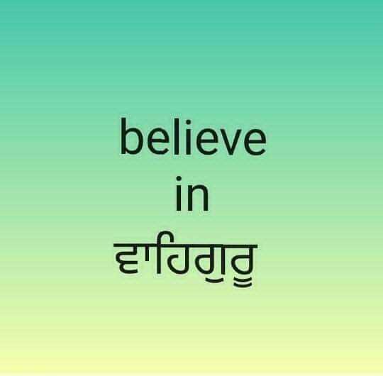 🙏 ਧਾਰਮਿਕ ਤਸਵੀਰਾਂ - believe ਵਾਹਿਗੁਰੂ - ShareChat
