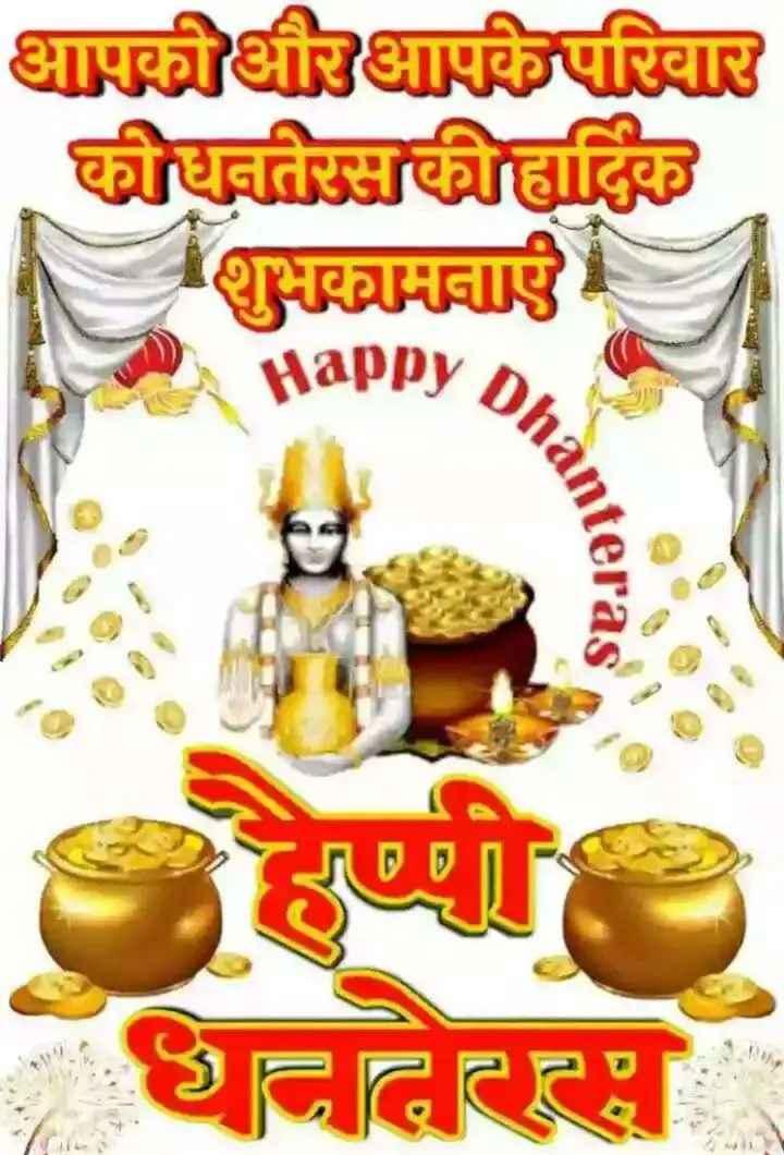 🎁 ਧੰਨਤੇਰਸ ਦੀ ਵੀਡੀਓ - आपकीऔरआपके परिवार कोयुनतेरसकीहार्दिक i pravurugi Happy DA - ShareChat