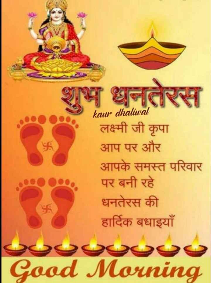 🎁 ਧੰਨਤੇਰਸ ਦੀ ਵੀਡੀਓ - शुभ धनतेरस kaur dhaliwal लक्ष्मी जी कृपा आप पर और आपके समस्त परिवार पर बनी रहे धनतेरस की हार्दिक बधाइयाँ Scoooo Good Morning प - ShareChat