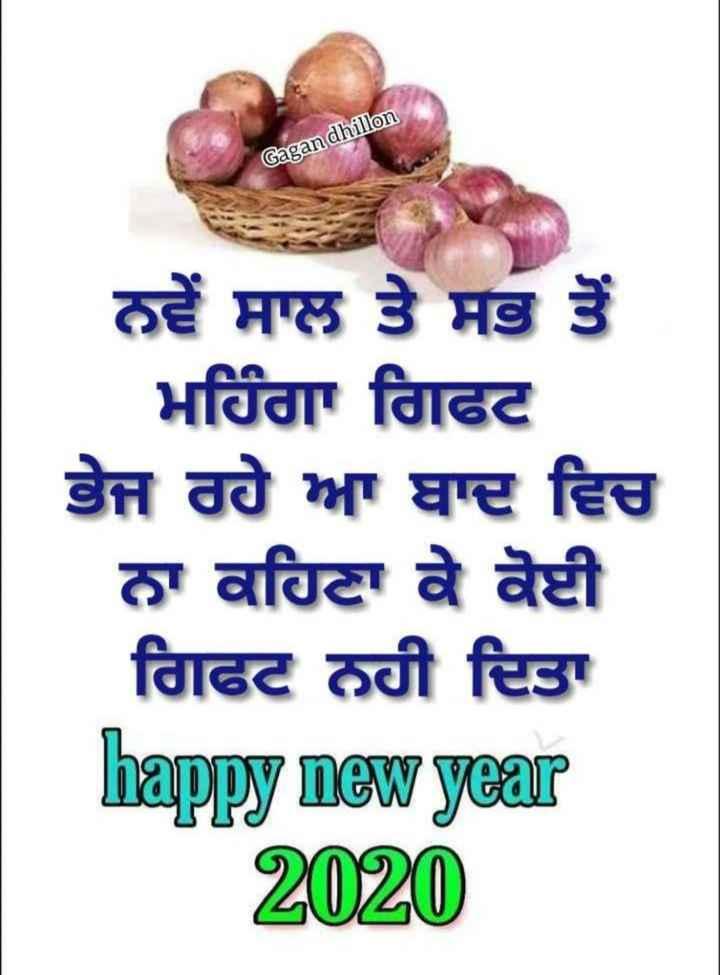 🎊 ਨਵਾਂ ਸਾਲ 2020 ਮੁਬਾਰਕ 🤗 - Gagan dhillon ਨਵੇਂ ਸਾਲ ਤੇ ਸਭ ਤੋਂ ਮਹਿੰਗਾ ਗਿਫਟ ਭੇਜ ਰਹੇ ਆ ਬਾਦ ਵਿਚ ਨਾ ਕਹਿਣਾ ਕੇ ਕੋਈ ਗਿਫਟ ਨਹੀ ਦਿਤਾ happy new year 2020 - ShareChat