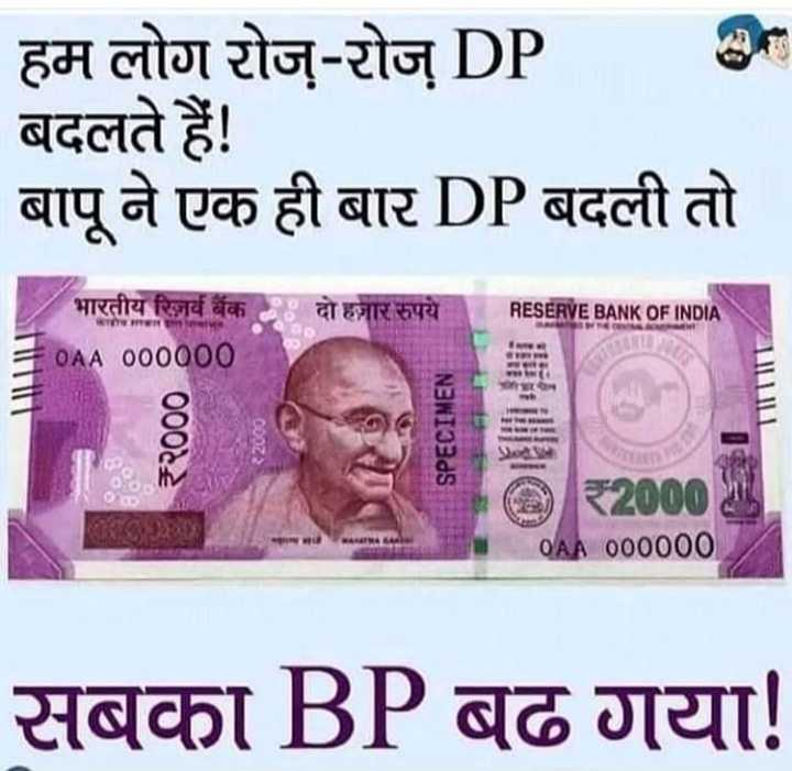 🤪ਨਵੇਂ ਸਾਲ ਦੇ ਜੋਕਸ🤣 - हम लोग रोज - रोज DP बदलते हैं ! बापू ने एक ही बार DP बदली तो दो हजार रुपये RESERVE BANK OF INDIA HTTHMANTON भारतीय रिजर्व बैंक ट GOAA 000000 LILLIN OOOA SPECIMEN My HSS 2000 OAA000000 सबका BP बढ गया ! - ShareChat
