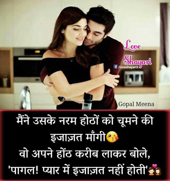 💕ਨਿਰਾ ਇਸ਼ਕ - Love Shayari / loveshayari2U Gopal Meena मैंने उसके नरम होठों को चूमने की _ _ _ इजाज़त माँगी वो अपने होंठ करीब लाकर बोले , ' पागल ! प्यार में इजाज़त नहीं होती ' - ShareChat