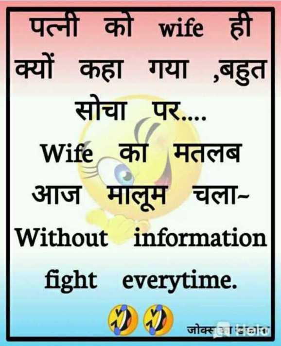 🤔 ਪਹੇਲੀਆਂ ❓ - | पत्नी को wife ही क्यों कहा गया , बहुत _ _ _ सोचा पर . . . . Wife का मतलब आज मालूम चला Without information fight everytime . POAN जोक्सामा जोक्सकालमा - ShareChat